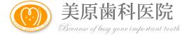 美原歯科医院(大阪・天満橋)歯医者 一般歯科・インプラント・ホワイトニング・予防歯科